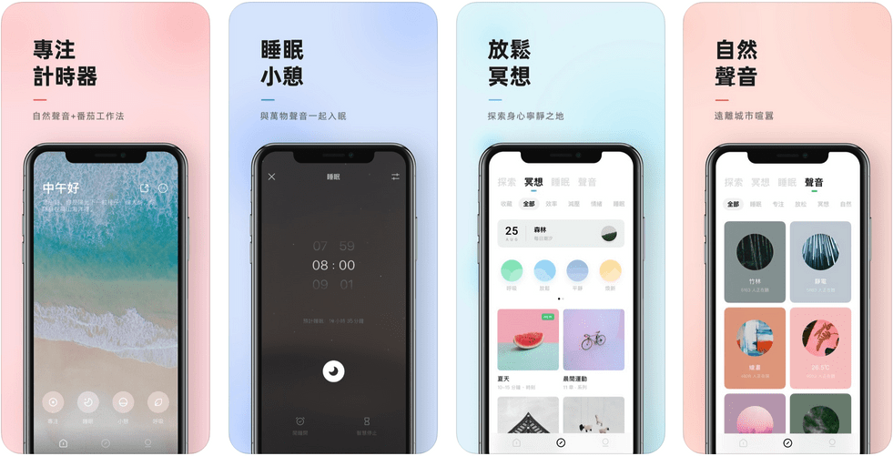 冥想app:潮汐介面